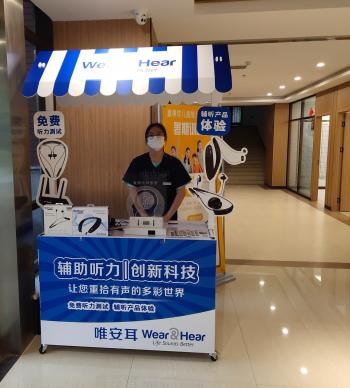 BeHear hearing check kiosk in elderly care center in China